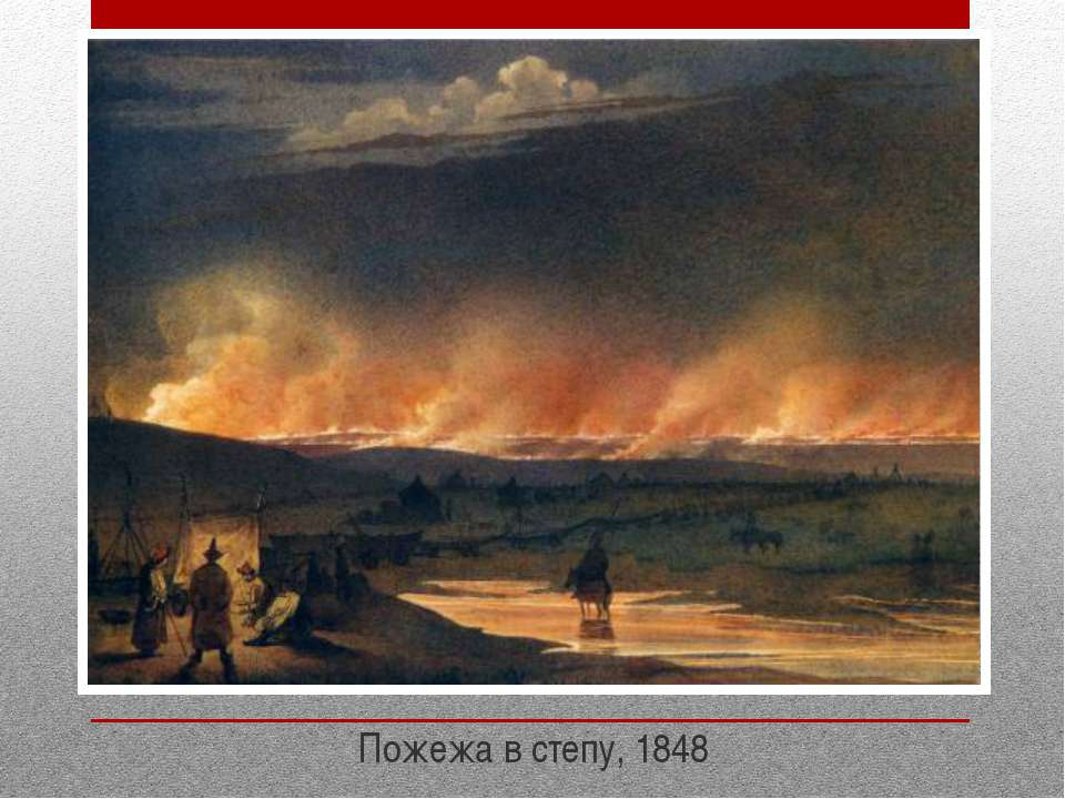Пожежа в степу, 1848