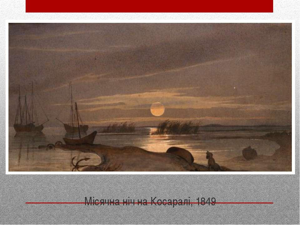 Місячна ніч на Косаралі, 1849