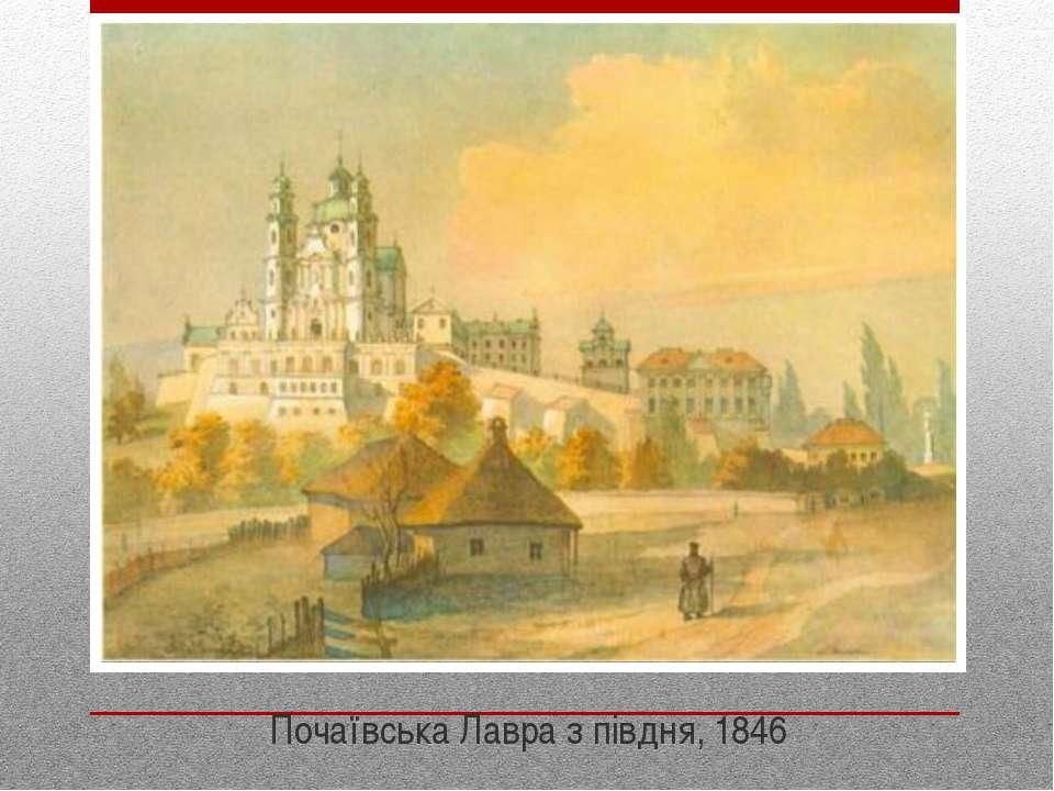 Почаївська Лавра з півдня, 1846