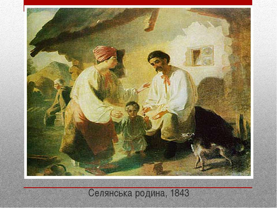 Селянська родина, 1843