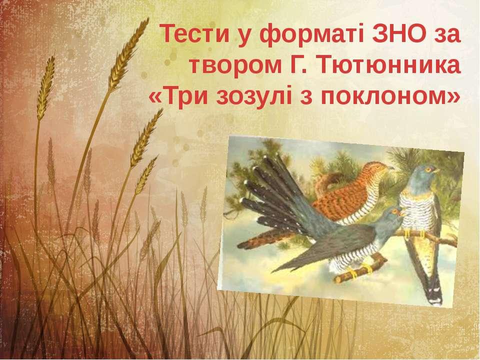 Тести у форматі ЗНО за твором Г. Тютюнника «Три зозулі з поклоном»