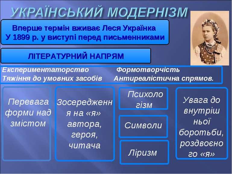 Експериментаторство Формотворчість Тяжіння до умовних засобів Антиреалістична...