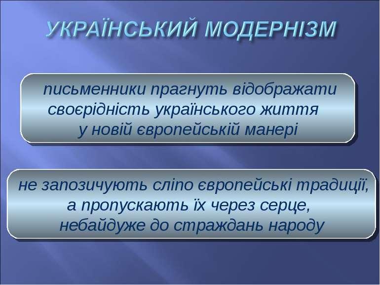 письменники прагнуть відображати своєрідність українського життя у новій євро...