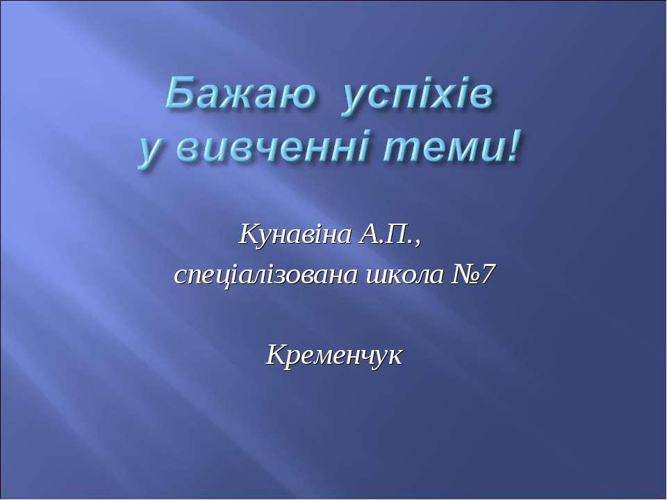 Кунавіна А.П., спеціалізована школа №7 Кременчук