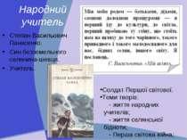 Народний учитель Степан Васильович Панасенко. Син безземельного селянина-шевц...