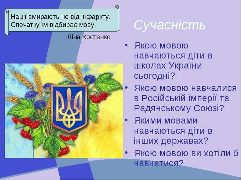 Сучасність Якою мовою навчаються діти в школах України сьогодні? Якою мовою н...