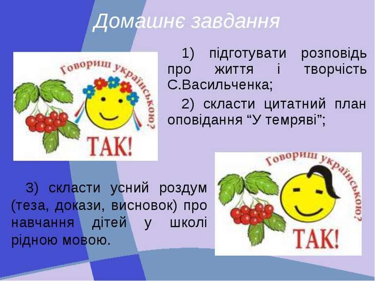 Домашнє завдання 1) підготувати розповідь про життя і творчість С.Васильченка...