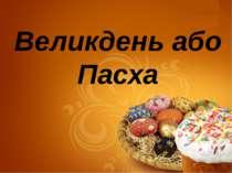 Великдень або Пасха