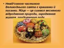 Невід'ємною частиною Великоднього свята є крашанки й писанки. Яйце — це симво...