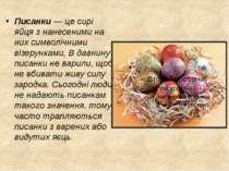 Писанки — це сирі яйця з нанесеними на них символічними візерунками, В давнин...