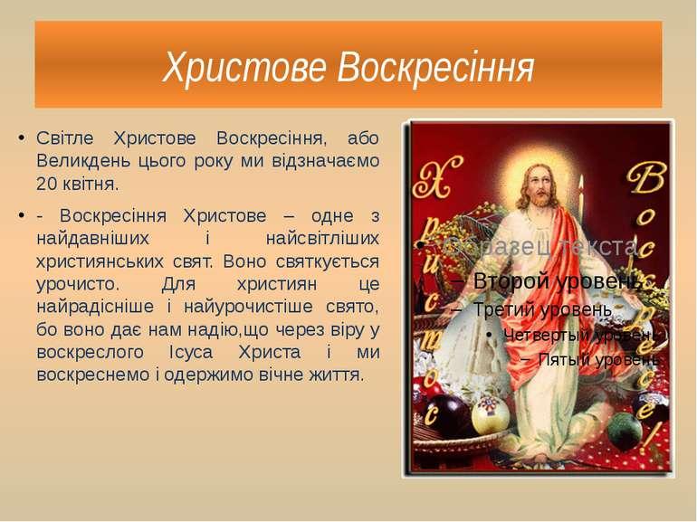Христове Воскресіння Світле Христове Воскресіння, або Великдень цього року ми...