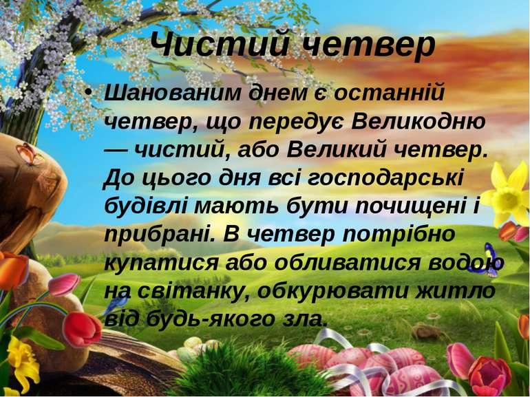 Чистий четвер Шанованим днем є останній четвер, що передує Великодню — чистий...