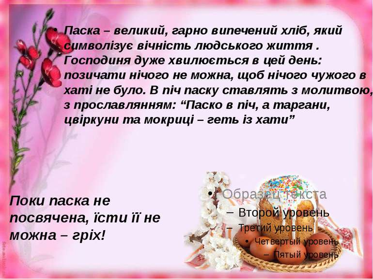 Паска – великий, гарно випечений хліб, який символізує вічність людського жит...