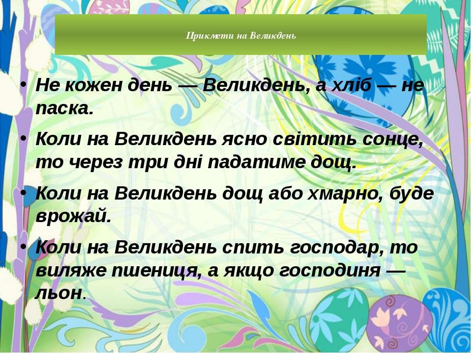 Прикмети на Великдень Не кожен день — Великдень, а хліб — не паска. Коли на В...