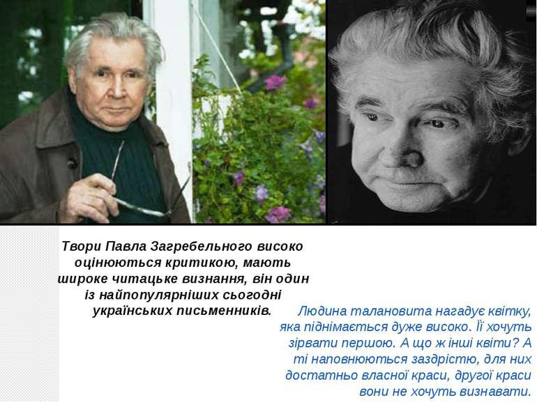 Твори Павла Загребельного високо оцінюються критикою, мають широке читацьке в...