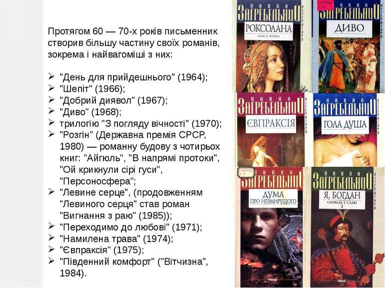 Протягом 60 — 70-х років письменник створив більшу частину своїх романів, зок...