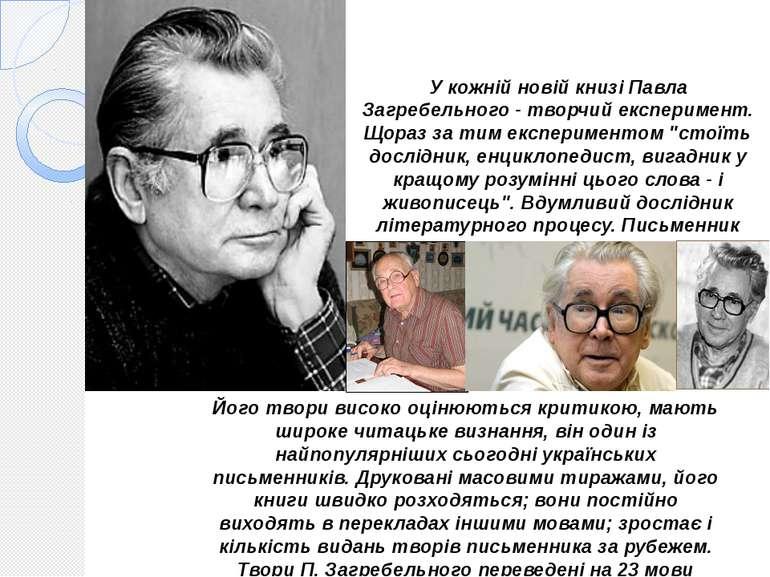 У кожній новій книзі Павла Загребельного - творчий експеримент. Щораз за тим ...