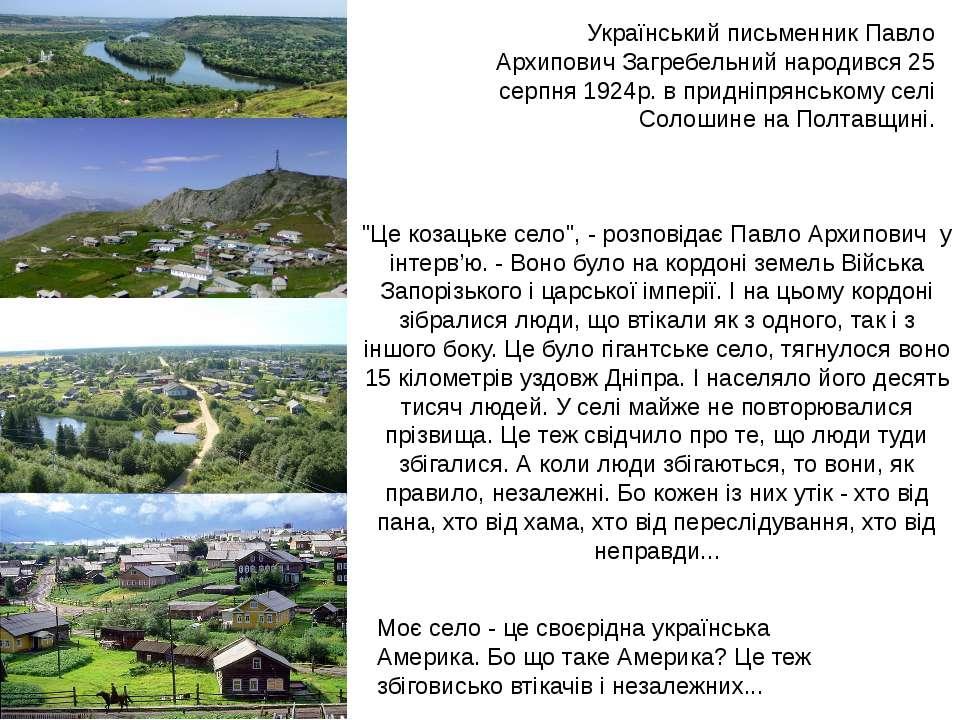 Український письменник Павло Архипович Загребельний народився 25 серпня 1924р...