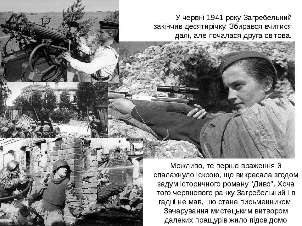 У червні 1941 року Загребельний закінчив десятирічку. Збирався вчитися далі, ...