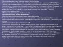 2. Емкость фильтрующих высоковольтных конденсаторов Конденсаторы (ставятся об...