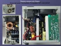 Пример аккуратной сборки Блок питания Thermaltake Purepower HPC-420-202DF
