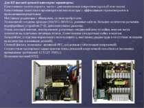 Для БП высшей ценовой категории характерны: Качественное железо корпуса, част...