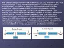 ИБП с двойным преобразованием напряжения (on-line)- отличается тем, что в нем...