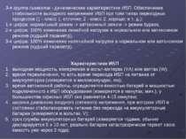 3-я группа символов - динамические характеристики ИБП. Обеспечение стабильнос...