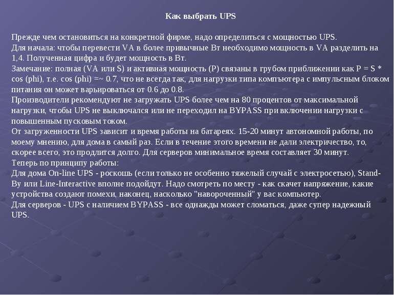 Как выбрать UPS Прежде чем остановиться на конкретной фирме, надо определитьс...