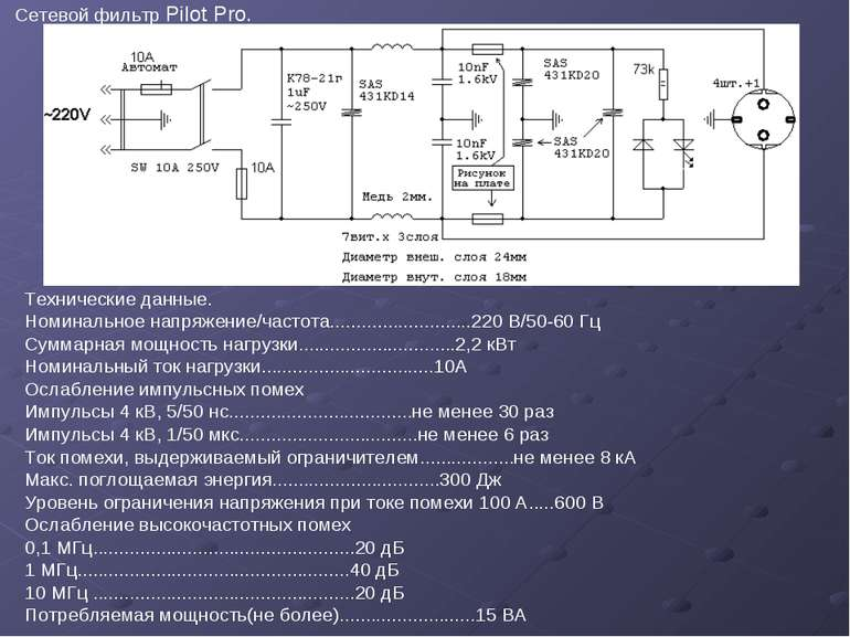 Сетевой фильтр Pilot Pro. Технические данные. Номинальное напряжение/частота....
