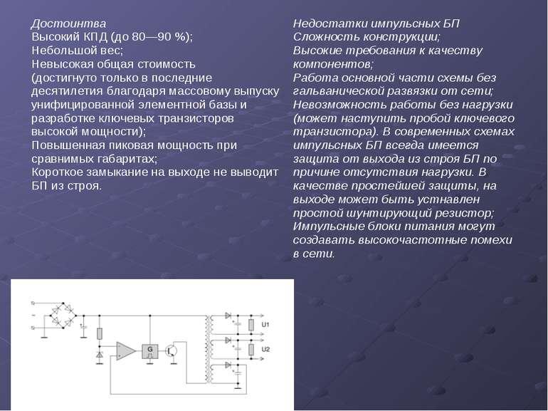 Достоинтва Высокий КПД (до 80—90 %); Небольшой вес; Невысокая общая стоимость...