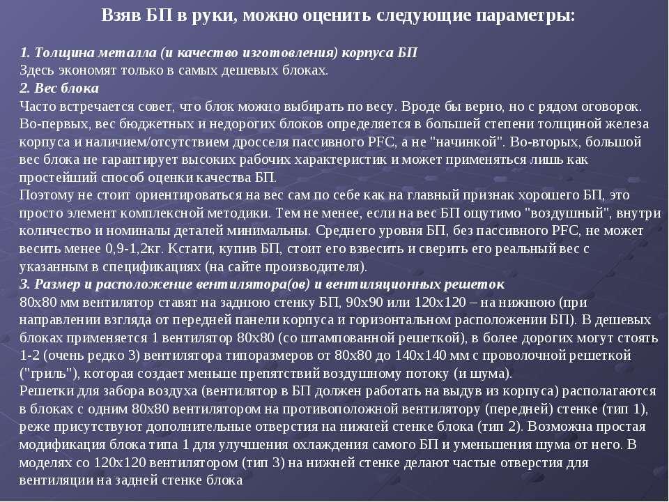 Взяв БП в руки, можно оценить следующие параметры: 1. Толщина металла (и каче...