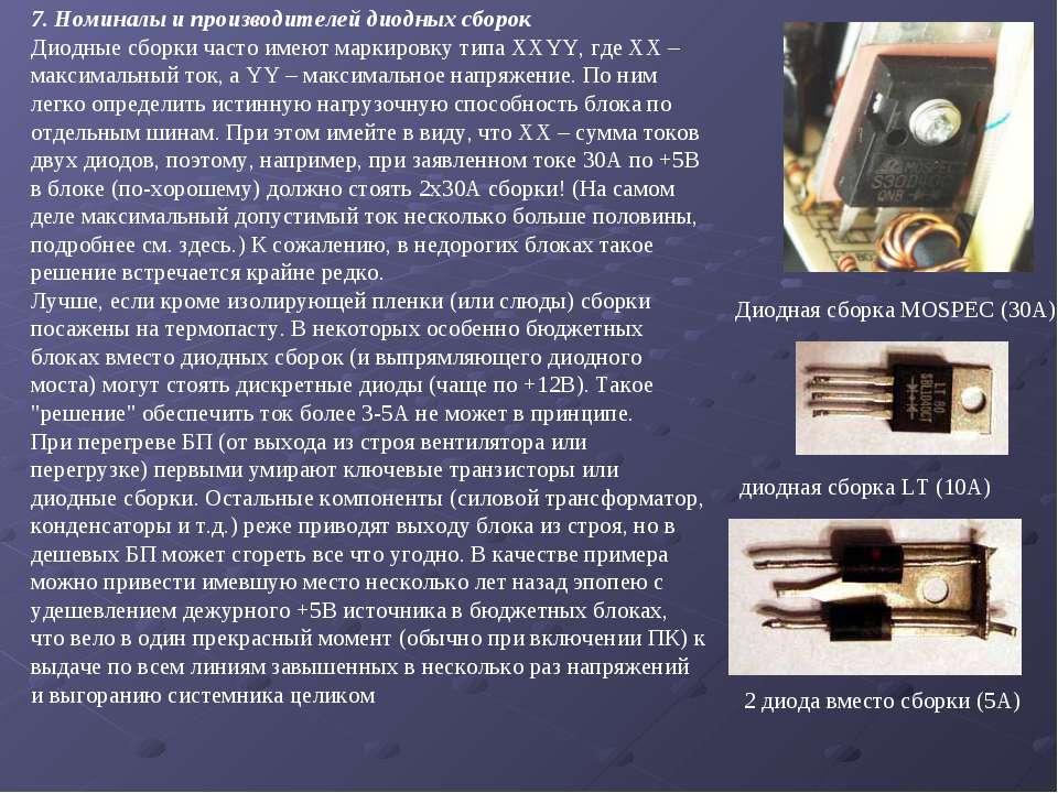7. Номиналы и производителей диодных сборок Диодные сборки часто имеют маркир...