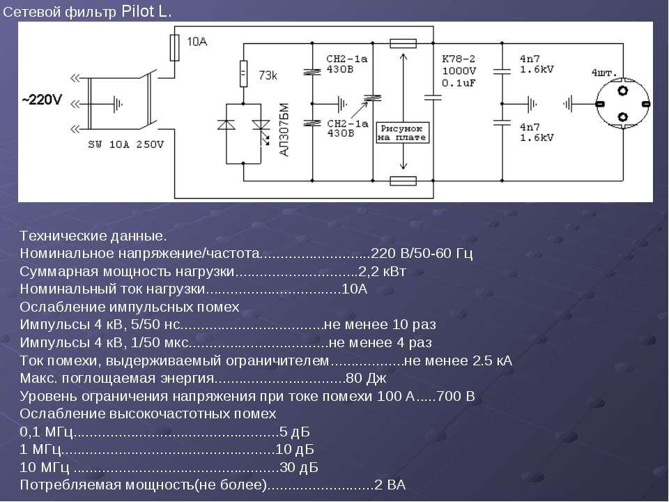 Сетевой фильтр Pilot L. Технические данные. Номинальное напряжение/частота......