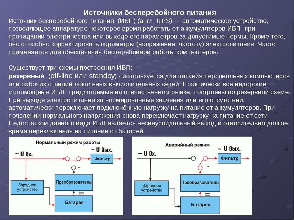 Источники бесперебойного питания Источник бесперебойного питания, (ИБП) (англ...