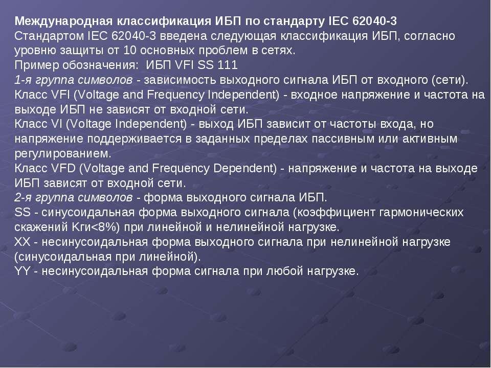 Международная классификация ИБП по стандарту IEC 62040-3 Стандартом IEC 62040...