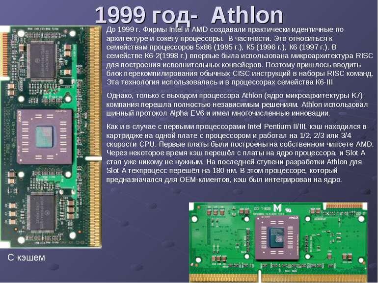 1999 год- Athlon До 1999 г. Фирмы Intel и AMD создавали практически идентичны...