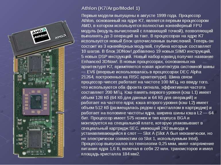 Athlon (K7/Argo/Model 1) Первые модели выпущены в августе 1999 года. Процессо...