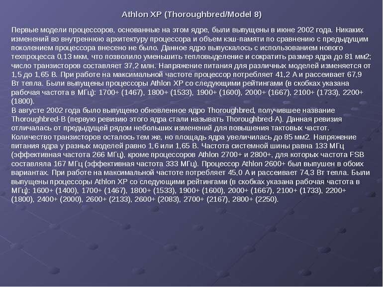 Athlon XP (Thoroughbred/Model 8) Первые модели процессоров, основанные на это...