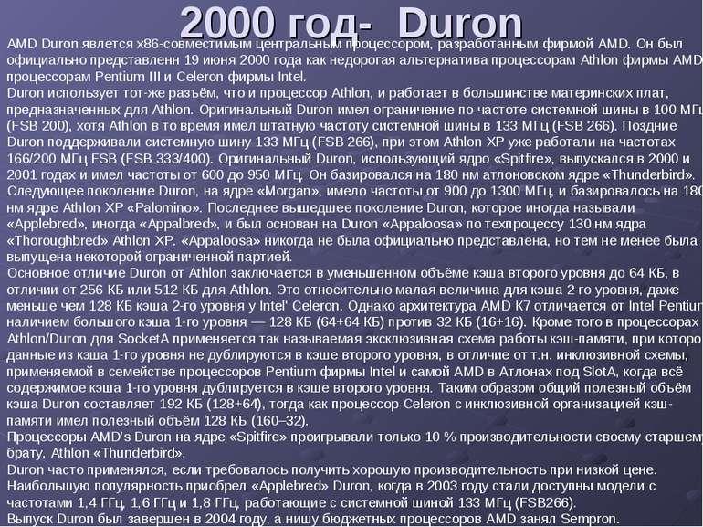 2000 год- Duron AMD Duron явлется x86-совместимым центральным процессором, ра...