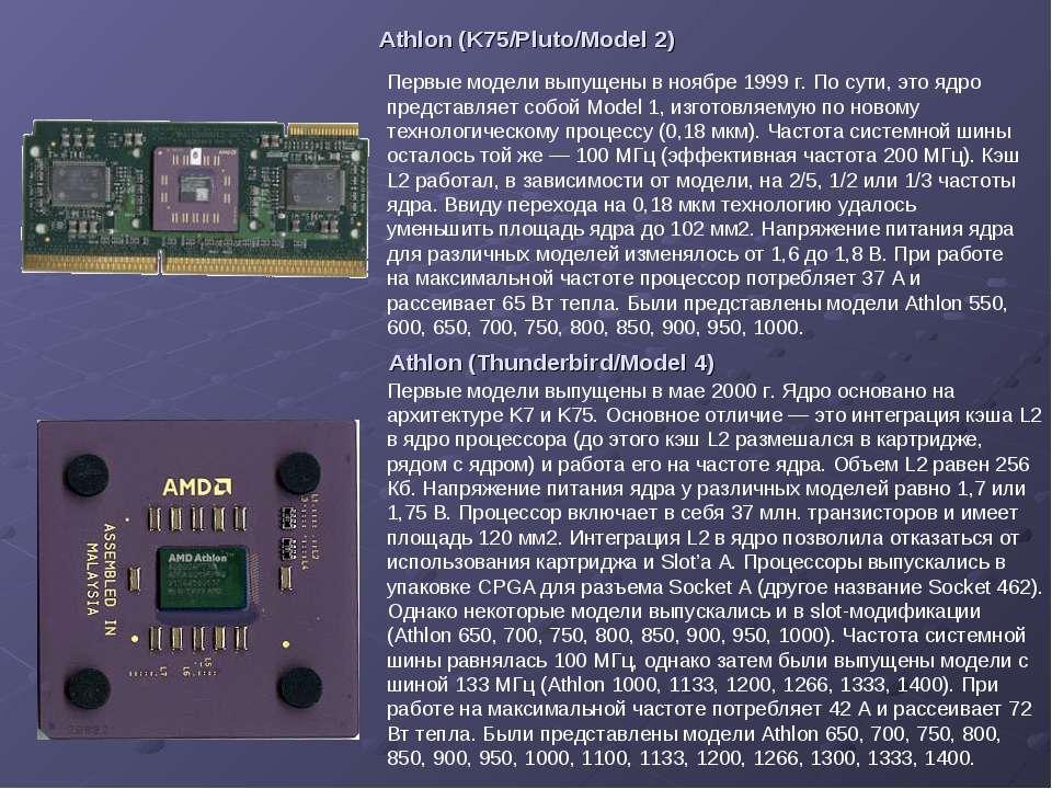 Athlon (K75/Pluto/Model 2) Первые модели выпущены в ноябре 1999 г. По сути, э...