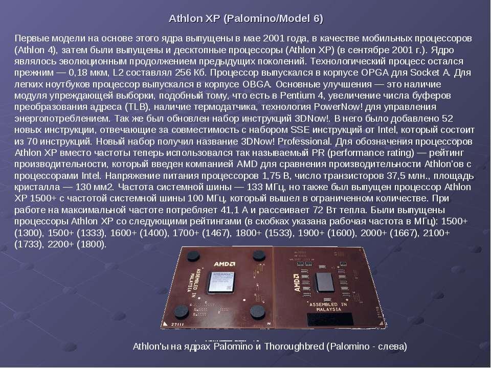 Athlon XP (Palomino/Model 6) Первые модели на основе этого ядра выпущены в ма...