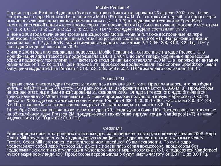 Mobile Pentium 4 Первые версии Pentium 4 для ноутбуков и лэптопов были анонси...