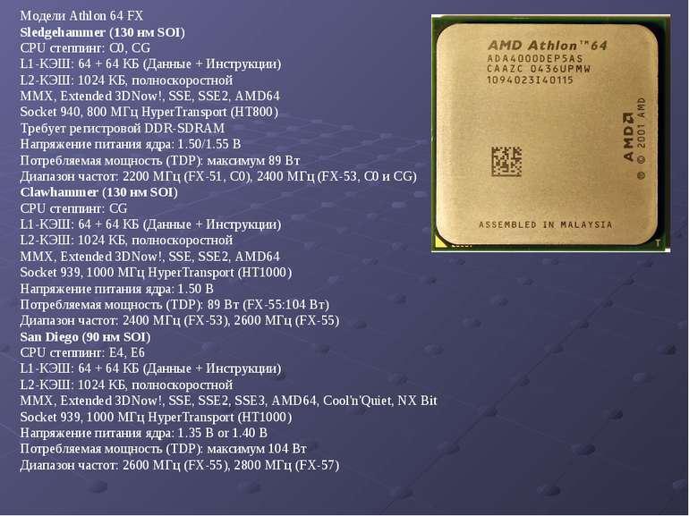 Модели Athlon 64 FX Sledgehammer (130 нм SOI) CPU степпинг: C0, CG L1-КЭШ: 64...