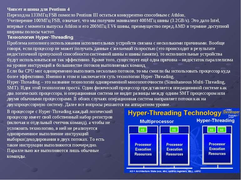 Чипсет и шина для Pentium 4 Переход на 133МГц FSB помогло Pentium III остатьс...