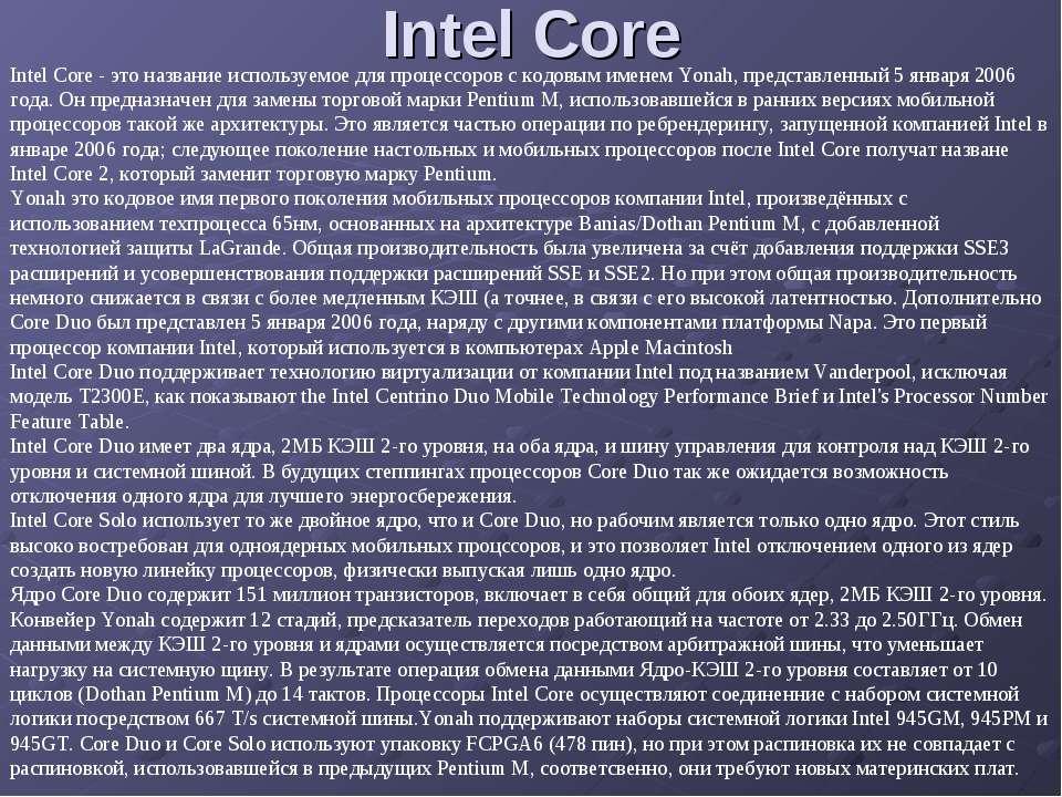 Intel Core Intel Core - это название используемое для процессоров с кодовым и...