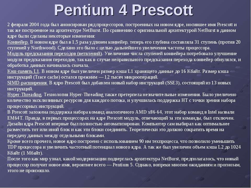 Pentium 4 Prescott 2 февраля 2004 года был анонсирован ряд процессоров, постр...