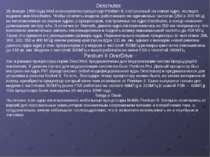 Deschutes 26 января 1998 года Intel анонсировала процессор Pentium II, постро...