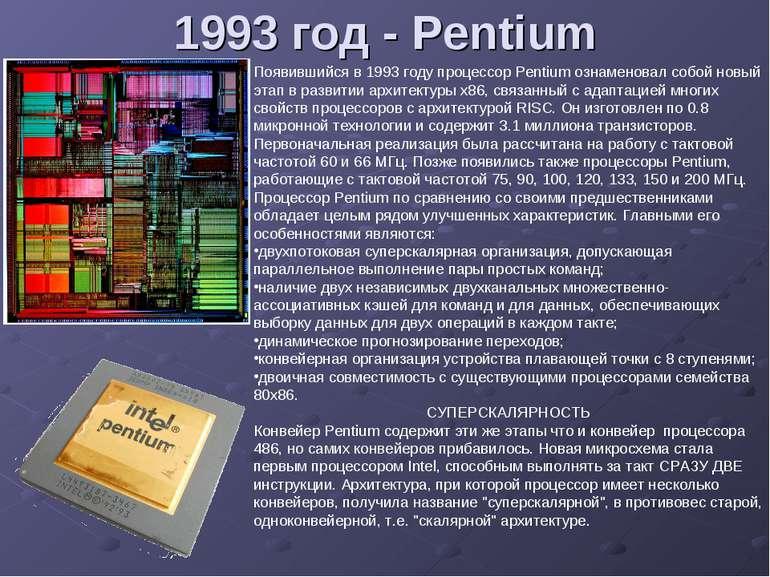1993 год - Pentium Появившийся в 1993 году процессор Pentium ознаменовал собо...