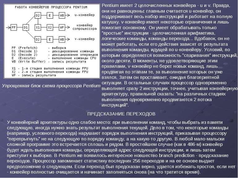 Pentium имеет 2 целочисленных конвейера - u и v. Правда, они не равноценны: г...